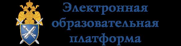 Logo of Система электронного обучения